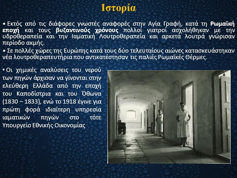Ελληνικές Ιαματικές πηγές Μήλος: Τα ιαματικά λουτρά του νησιού ήταν γνωστά από την αρχαιότητα.