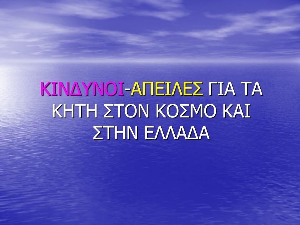 Τα κητώδη Δελφίνια, φώκαινες και φάλαινες στα ελληνικά πελάγη Μέρος 3 ο 2 ο ΓΥΜΝΑΣΙΟ ΧΑΡΙΛΑΟΥ ΘΕΣΣΑΛΟΝΙΚΗΣ ΠΕΡΙΒΑΛΛΟΝΤΙΚΗ ΟΜΑΔΑ ΠΕΡΙΒΑΛΛΟΝΤΙΚΗ ΟΜΑΔΑ Δ