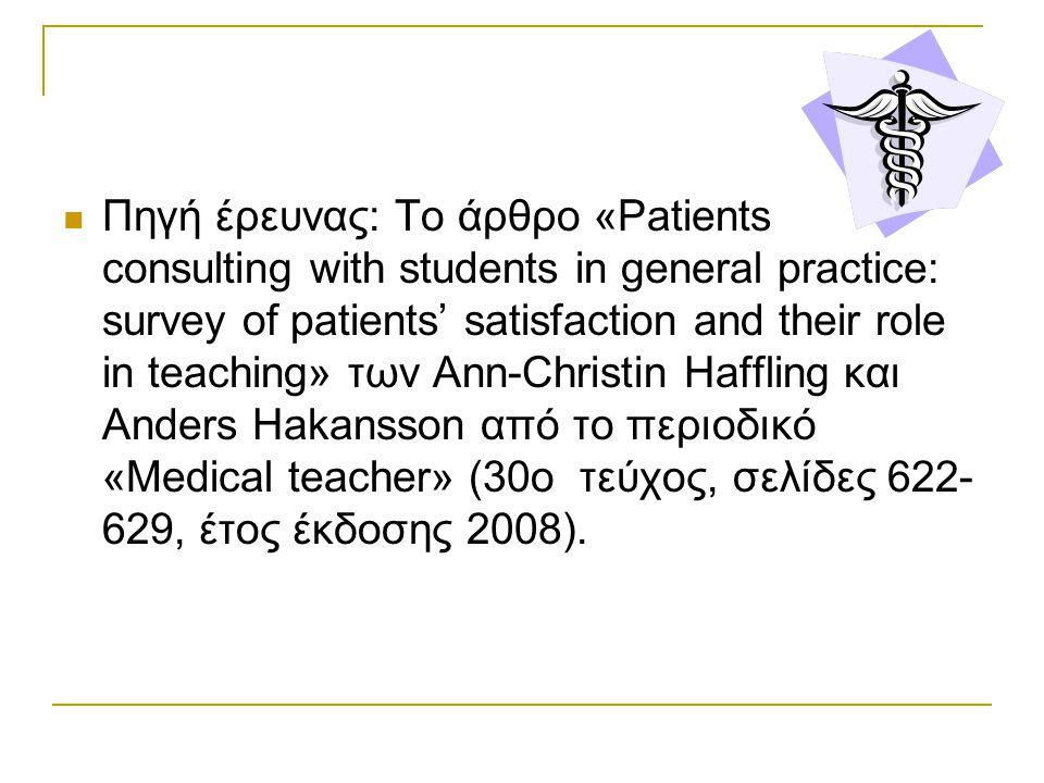 Πηγή έρευνας: Το άρθρο «Patients consulting with students in general practice: survey of patients' satisfaction and their role in teaching» των Ann-Ch