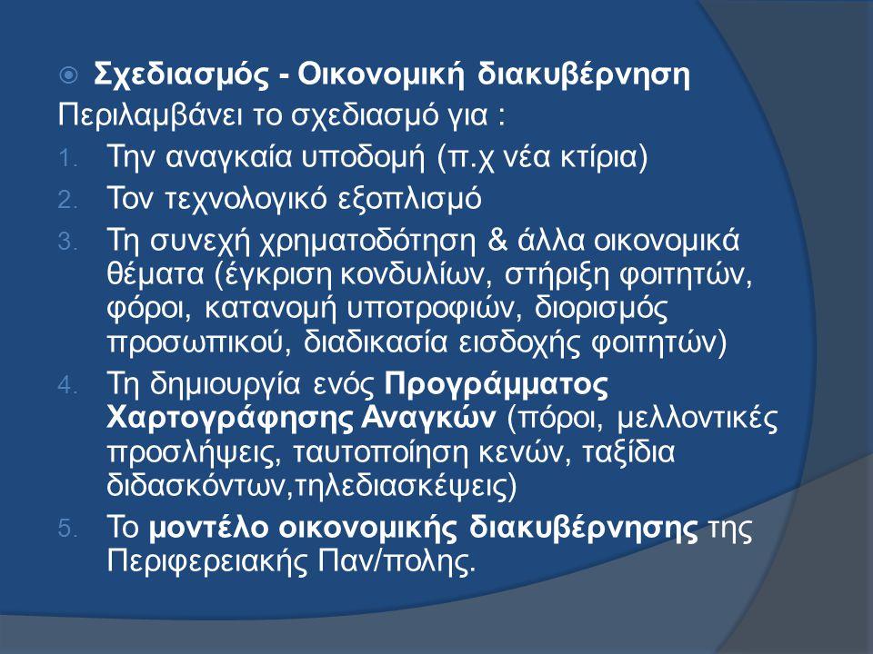  Σχεδιασμός - Οικονομική διακυβέρνηση Περιλαμβάνει το σχεδιασμό για : 1.
