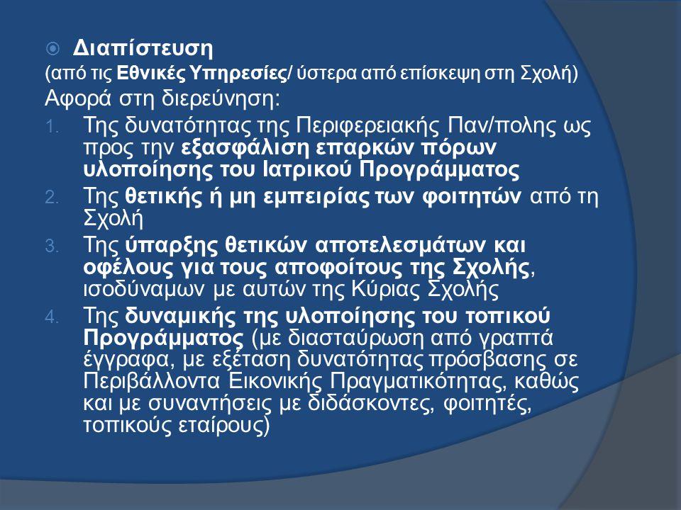  Διαπίστευση (από τις Εθνικές Υπηρεσίες/ ύστερα από επίσκεψη στη Σχολή) Αφορά στη διερεύνηση: 1.