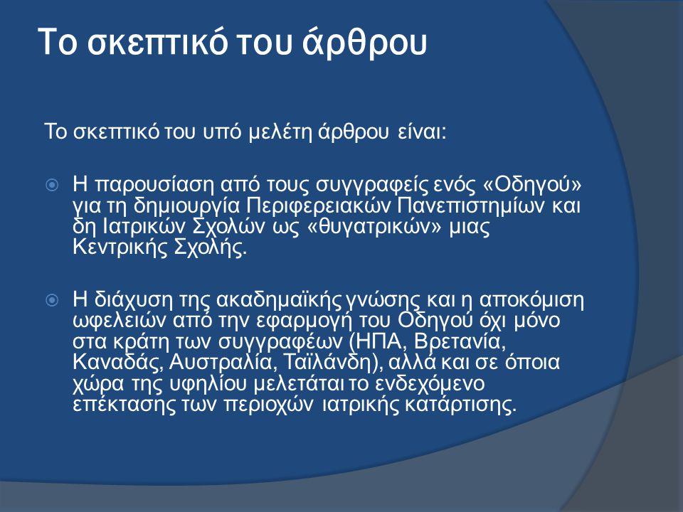 4.Εφαρμογή ενός πλαισίου συμφωνηθεισών κατευθυντήριων αρχών (γραπτή δέσμευση) 5.