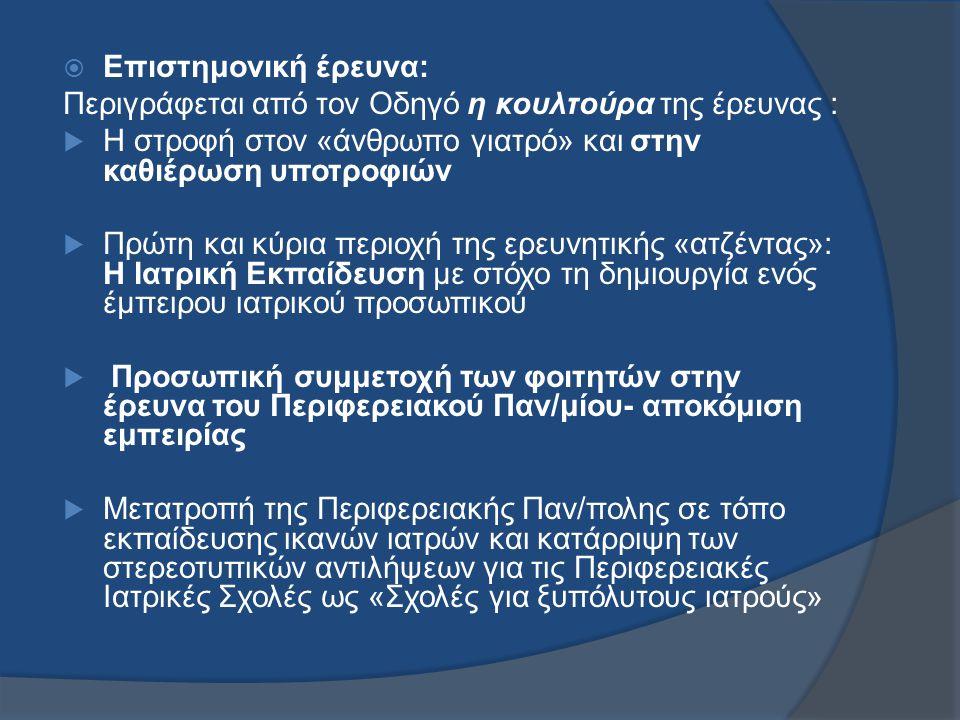  Επιστημονική έρευνα: Περιγράφεται από τον Οδηγό η κουλτούρα της έρευνας :  Η στροφή στον «άνθρωπο γιατρό» και στην καθιέρωση υποτροφιών  Πρώτη και κύρια περιοχή της ερευνητικής «ατζέντας»: Η Ιατρική Εκπαίδευση με στόχο τη δημιουργία ενός έμπειρου ιατρικού προσωπικού  Προσωπική συμμετοχή των φοιτητών στην έρευνα του Περιφερειακού Παν/μίου- αποκόμιση εμπειρίας  Μετατροπή της Περιφερειακής Παν/πολης σε τόπο εκπαίδευσης ικανών ιατρών και κατάρριψη των στερεοτυπικών αντιλήψεων για τις Περιφερειακές Ιατρικές Σχολές ως «Σχολές για ξυπόλυτους ιατρούς»