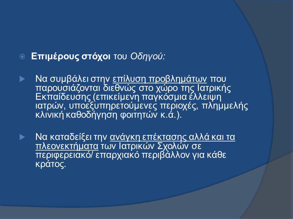  Επιμέρους στόχοι του Οδηγού:  Να συμβάλει στην επίλυση προβλημάτων που παρουσιάζονται διεθνώς στο χώρο της Ιατρικής Εκπαίδευσης (επικείμενη παγκόσμια έλλειψη ιατρών, υποεξυπηρετούμενες περιοχές, πλημμελής κλινική καθοδήγηση φοιτητών κ.ά.).