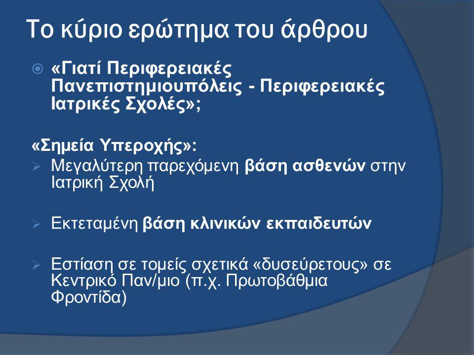 Το κύριο ερώτημα του άρθρου  «Γιατί Περιφερειακές Πανεπιστημιουπόλεις - Περιφερειακές Ιατρικές Σχολές»; «Σημεία Υπεροχής»:  Μεγαλύτερη παρεχόμενη βάση ασθενών στην Ιατρική Σχολή  Εκτεταμένη βάση κλινικών εκπαιδευτών  Εστίαση σε τομείς σχετικά «δυσεύρετους» σε Κεντρικό Παν/μιο (π.χ.