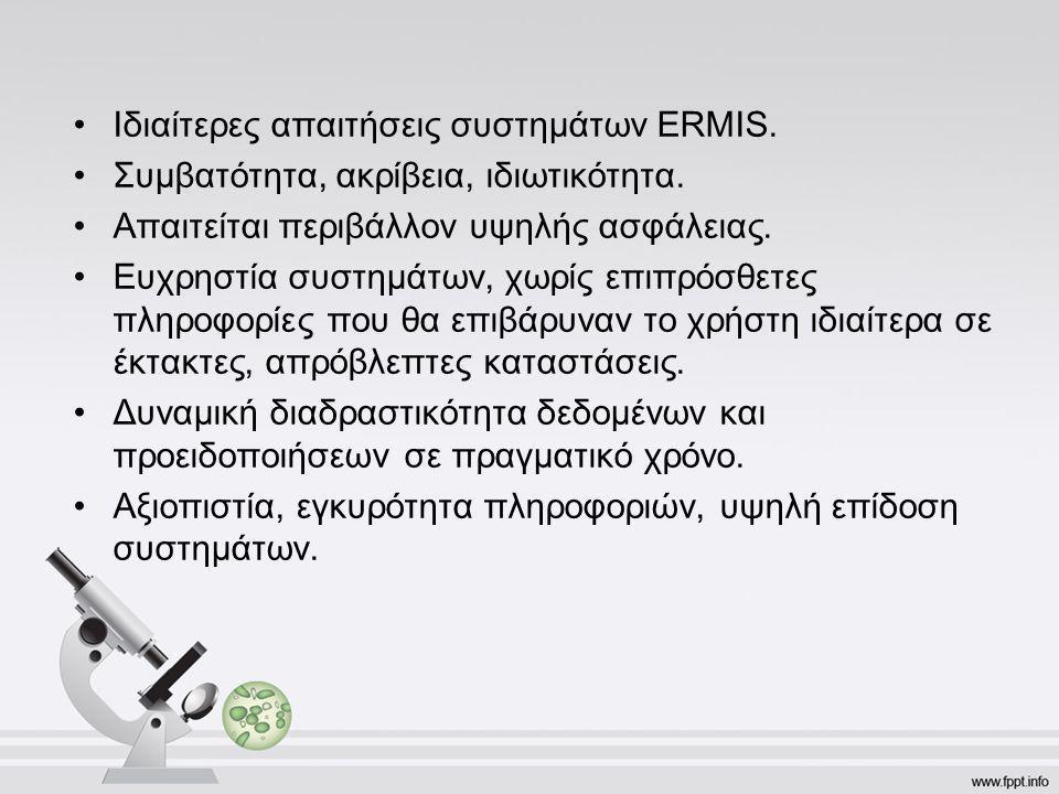 Ιδιαίτερες απαιτήσεις συστημάτων ERMIS. Συμβατότητα, ακρίβεια, ιδιωτικότητα.