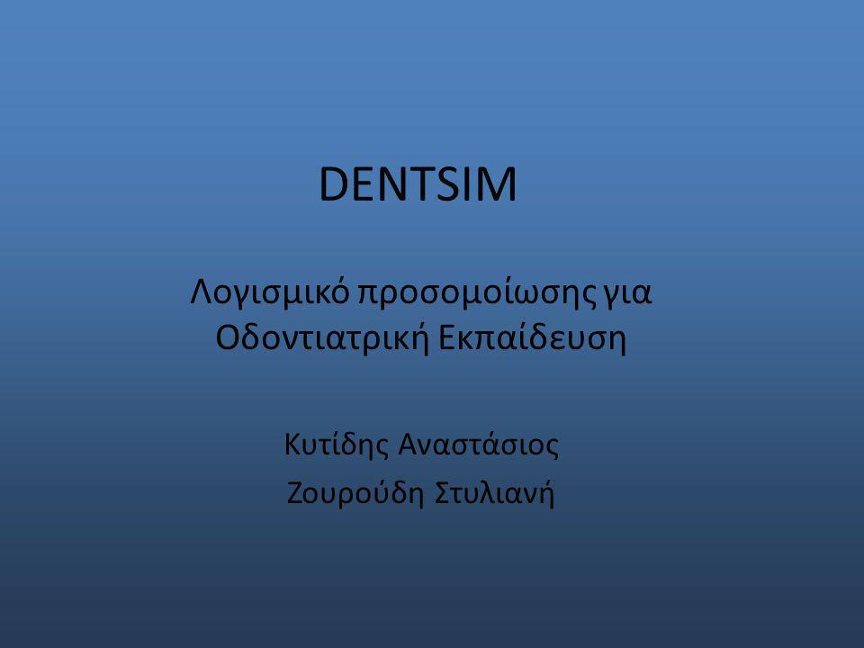 DENTSIM Λογισµικό προσοµοίωσης για Οδοντιατρική Εκπαίδευση Κυτίδης Αναστάσιος Ζουρούδη Στυλιανή