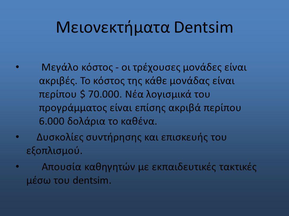 Μειονεκτήματα Dentsim Μεγάλο κόστος - οι τρέχουσες μονάδες είναι ακριβές.