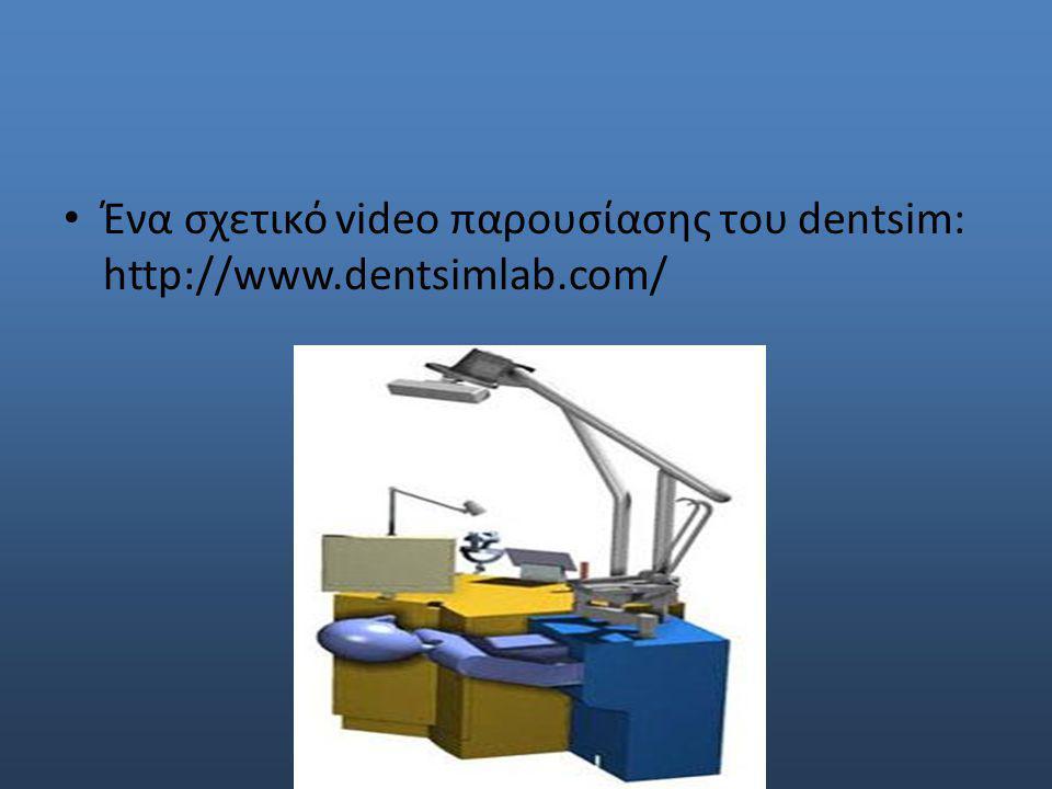 Ένα σχετικό video παρουσίασης του dentsim: http://www.dentsimlab.com/