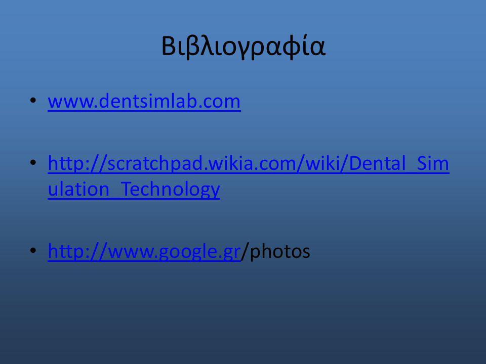 Βιβλιογραφία www.dentsimlab.com http://scratchpad.wikia.com/wiki/Dental_Sim ulation_Technology http://scratchpad.wikia.com/wiki/Dental_Sim ulation_Technology http://www.google.gr/photos http://www.google.gr
