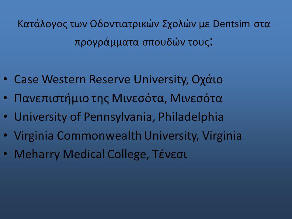 Κατάλογος των Οδοντιατρικών Σχολών με Dentsim στα προγράμματα σπουδών τους : Case Western Reserve University, Οχάιο Πανεπιστήμιο της Μινεσότα, Μινεσότα University of Pennsylvania, Philadelphia Virginia Commonwealth University, Virginia Meharry Medical College, Τένεσι
