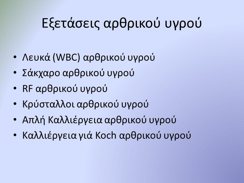 Εξετάσεις αρθρικού υγρού Λευκά (WBC) αρθρικού υγρού Σάκχαρο αρθρικού υγρού RF αρθρικού υγρού Kρύσταλλοι αρθρικού υγρού Απλή Καλλιέργεια αρθρικού υγρού