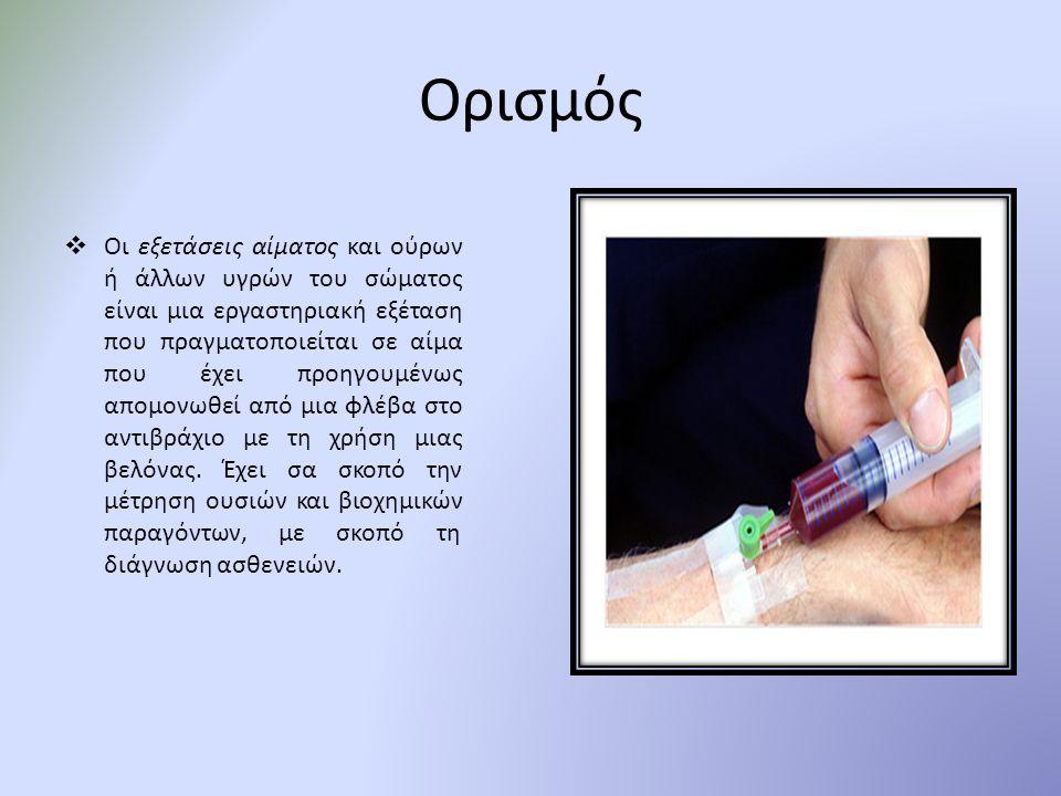 Ορισμός  Οι εξετάσεις αίματος και ούρων ή άλλων υγρών του σώματος είναι μια εργαστηριακή εξέταση που πραγματοποιείται σε αίμα που έχει προηγουμένως α