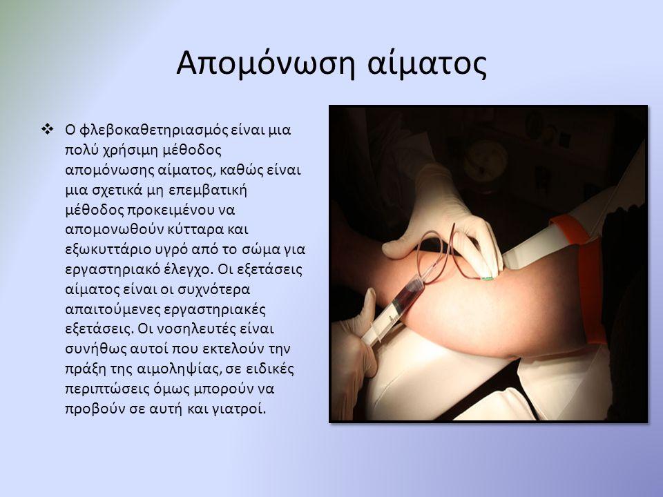 Αιματολογικές εξετάσεις Γενική εξέταση αίματος Βιταμίνη Β12 επίπεδα ορού Φερριτίνη (Fer) Φυλικό Οξύ επίπεδα ορού Οροαντίδραση Coobs Ηλεκτροφόρηση Αιμοσφαιρίνης Σίδηρος Ορού (Fe+++) Ταχύτητα Καθίζησης Ερυθρών (ΤΚΕ) Χρόνος Ροής-Πήξεως (Lee-White) Χρόνος Προθρομβίνης (Quick) Με τις βασικές αιματολογικές εξετάσεις είναι δυνατόν να μετρηθεί το νάτριο, το κάλιο, το χλώριο, τα διττανθρακικά, η ουρία αίματος, το μαγνήσιο, η κρεατινίνη και η γλυκόζη στο αίμα.