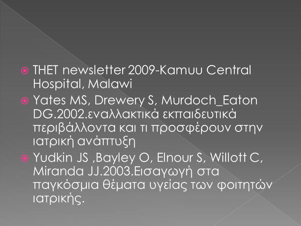  THET newsletter 2009-Kamuu Central Hospital, Malawi  Yates MS, Drewery S, Murdoch_Eaton DG.2002.εναλλακτικά εκπαιδευτικά περιβάλλοντα και τι προσφέρουν στην ιατρική ανάπτυξη  Yudkin JS,Bayley O, Elnour S, Willott C, Miranda JJ.2003.Εισαγωγή στα παγκόσμια θέματα υγείας των φοιτητών ιατρικής.