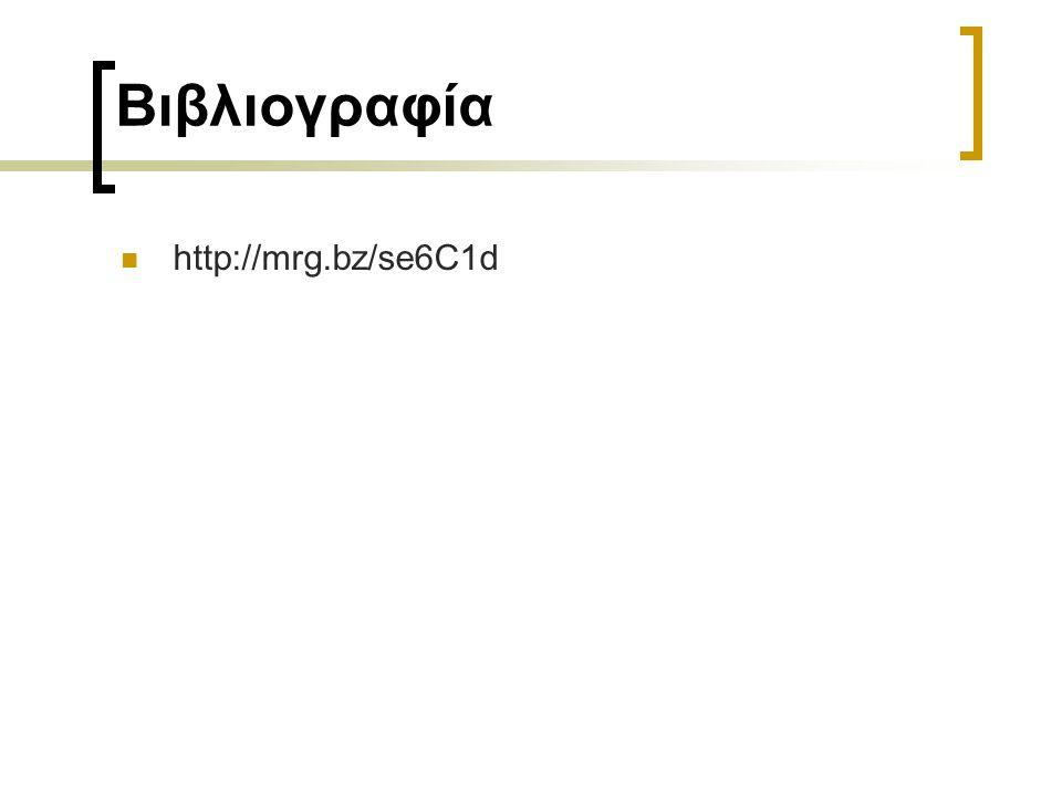 Βιβλιογραφία http://mrg.bz/se6C1d
