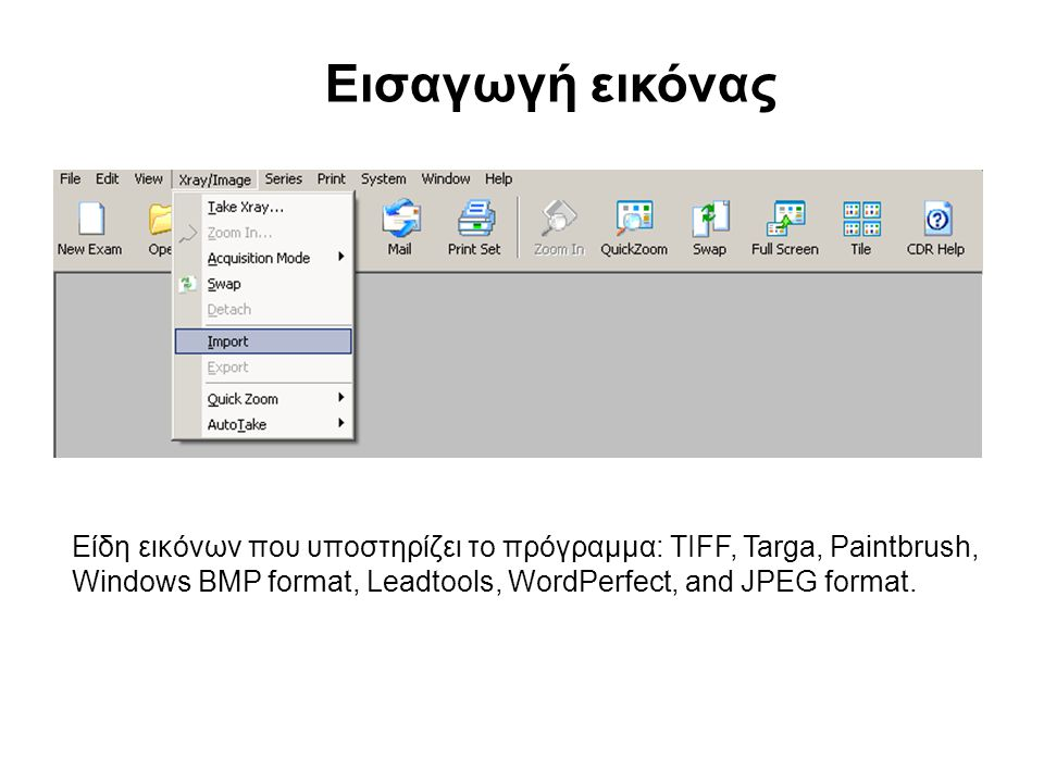 Εισαγωγή εικόνας Είδη εικόνων που υποστηρίζει το πρόγραμμα: TIFF, Targa, Paintbrush, Windows BMP format, Leadtools, WordPerfect, and JPEG format.
