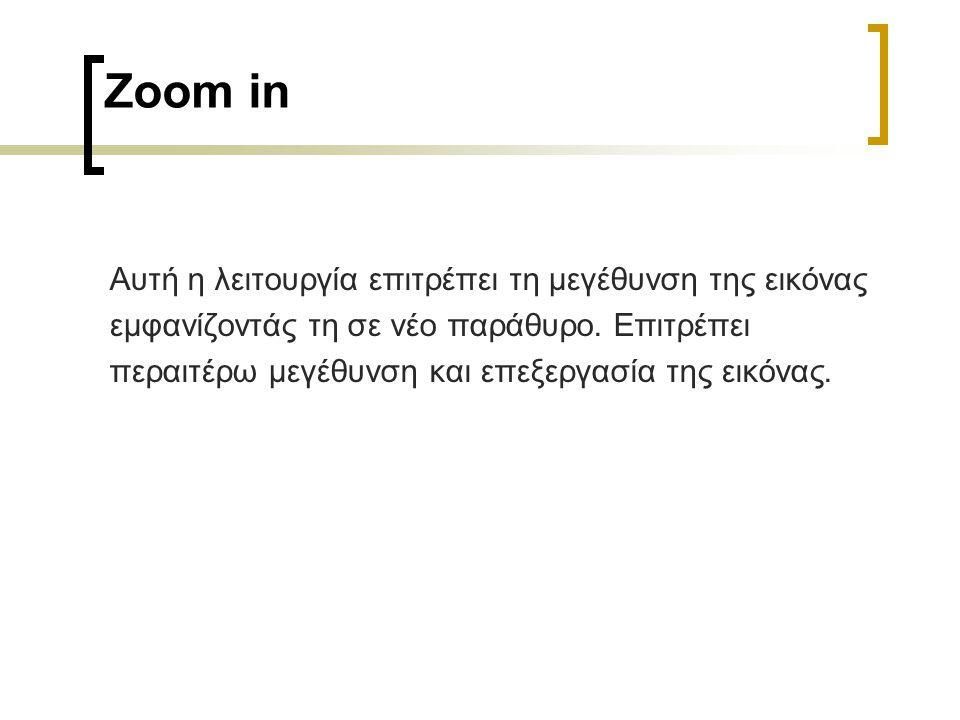 Zoom in Αυτή η λειτουργία επιτρέπει τη μεγέθυνση της εικόνας εμφανίζοντάς τη σε νέο παράθυρο. Επιτρέπει περαιτέρω μεγέθυνση και επεξεργασία της εικόνα