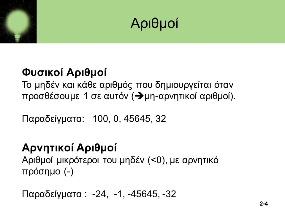 2-5 Ακέραιοι Αριθμοί Όλοι οι φυσικοί αριθμοί και οι αρνητικοί αριθμοί Παραδείγματα : 249, 0, - 45645, - 32 Ρητοί ( Rational) Αριθμοί Ένας ακέραιος ή το κλάσμα δύο ακεραίων αριθμών Παραδείγματα : -249, -1, 0, ¼, - ½ Αριθμοί (συνέχεια)