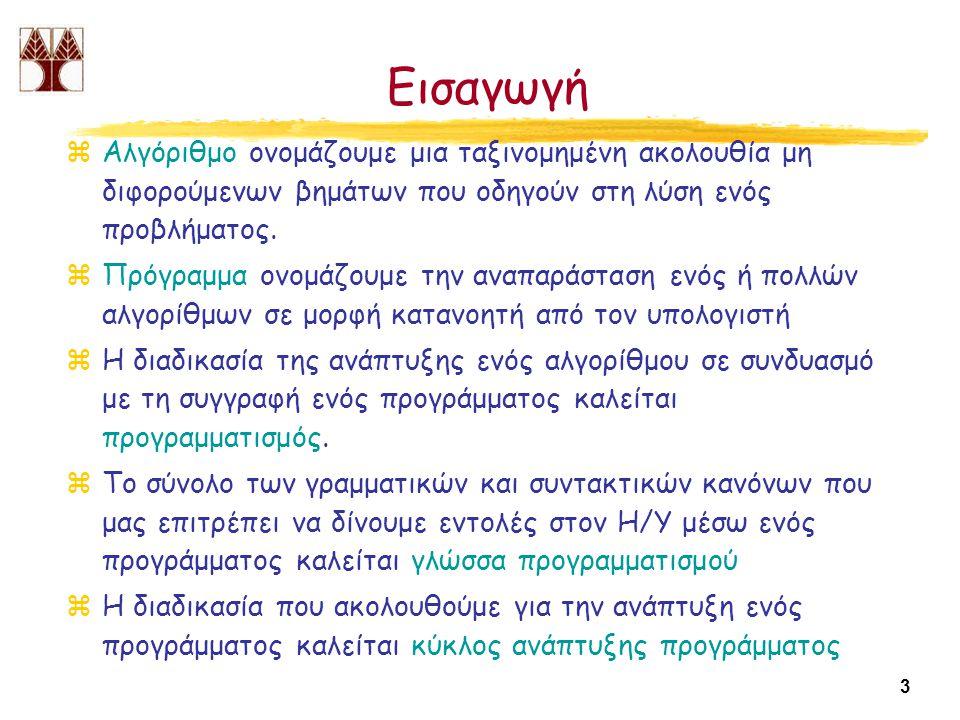 14 Κωδικοποίηση (Παράδειγμα) 4.