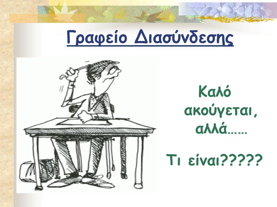 Γραφείο Διασύνδεσης Καλό ακούγεται, αλλά…… Τι είναι?????
