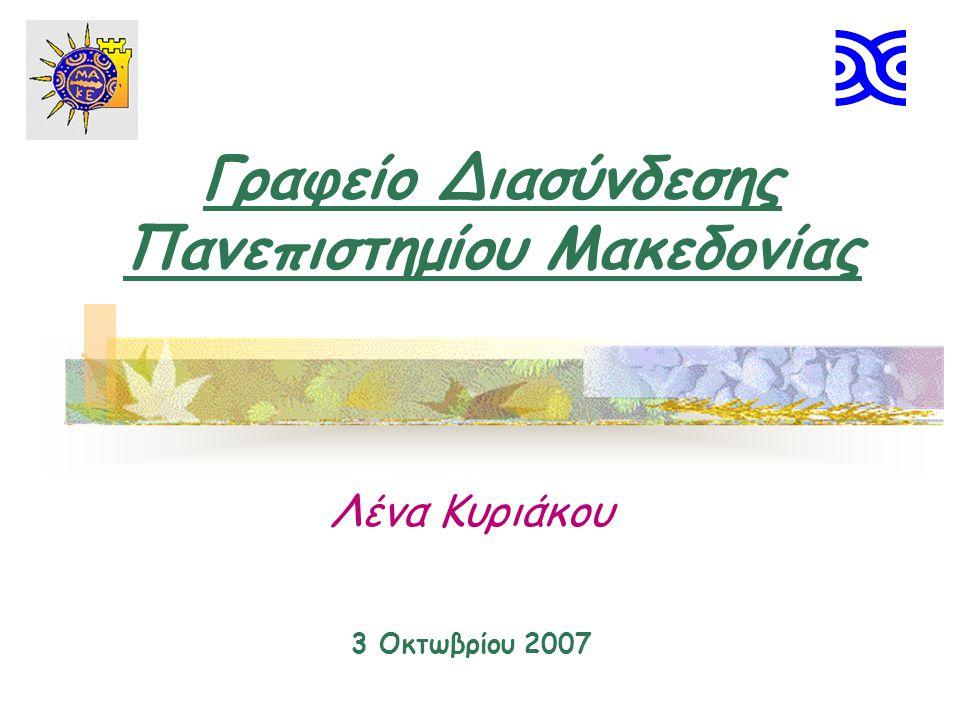 Γραφείο Διασύνδεσης Πανεπιστημίου Μακεδονίας Λένα Κυριάκου 3 Οκτωβρίου 2007