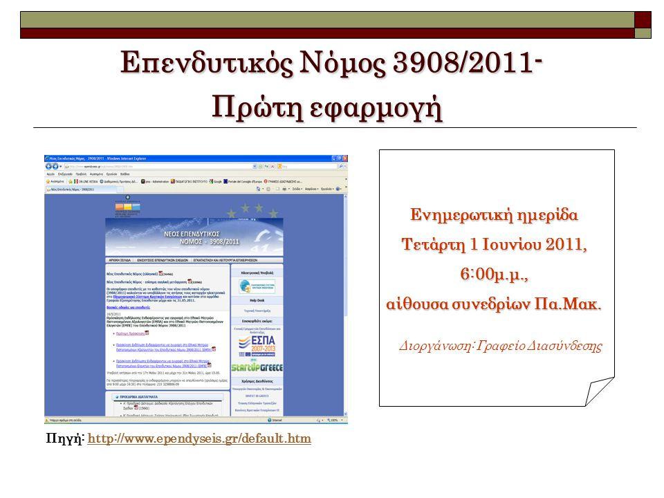 Επενδυτικός Νόμος 3908/2011- Πρώτη εφαρμογή Ενημερωτική ημερίδα Τετάρτη 1 Ιουνίου 2011, 6:00μ.μ., αίθουσα συνεδρίων Πα.Μακ.
