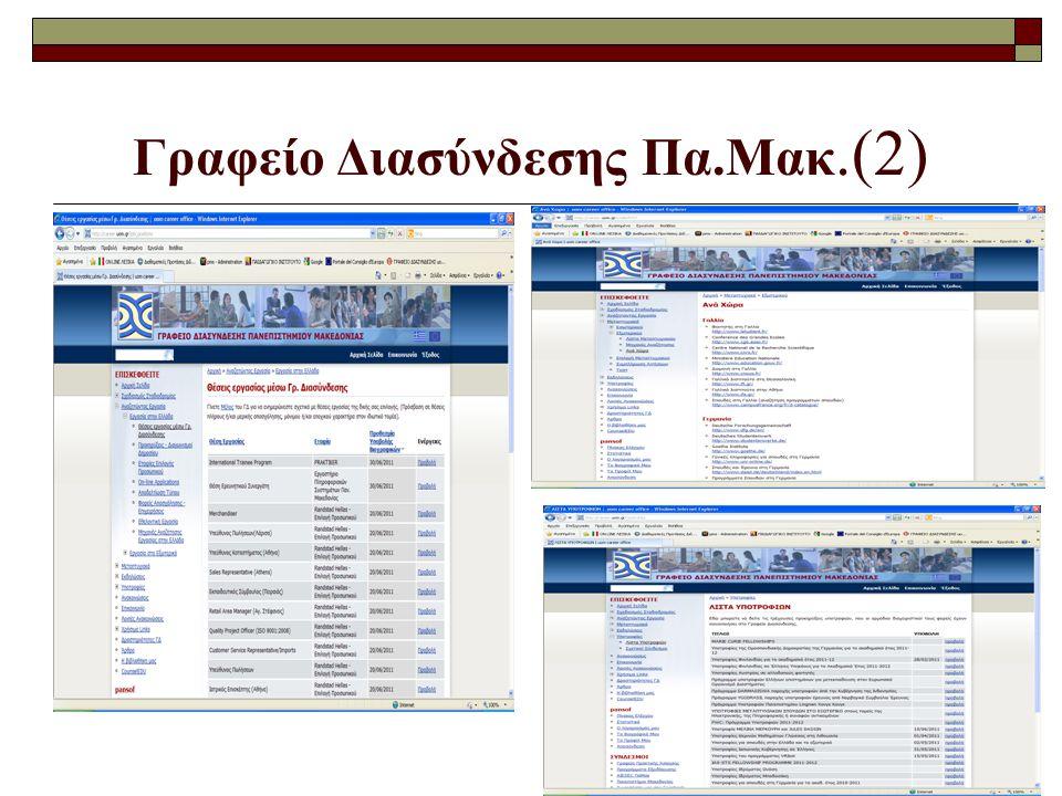 Γραφείο Διασύνδεσης Πα.Μακ.(2)