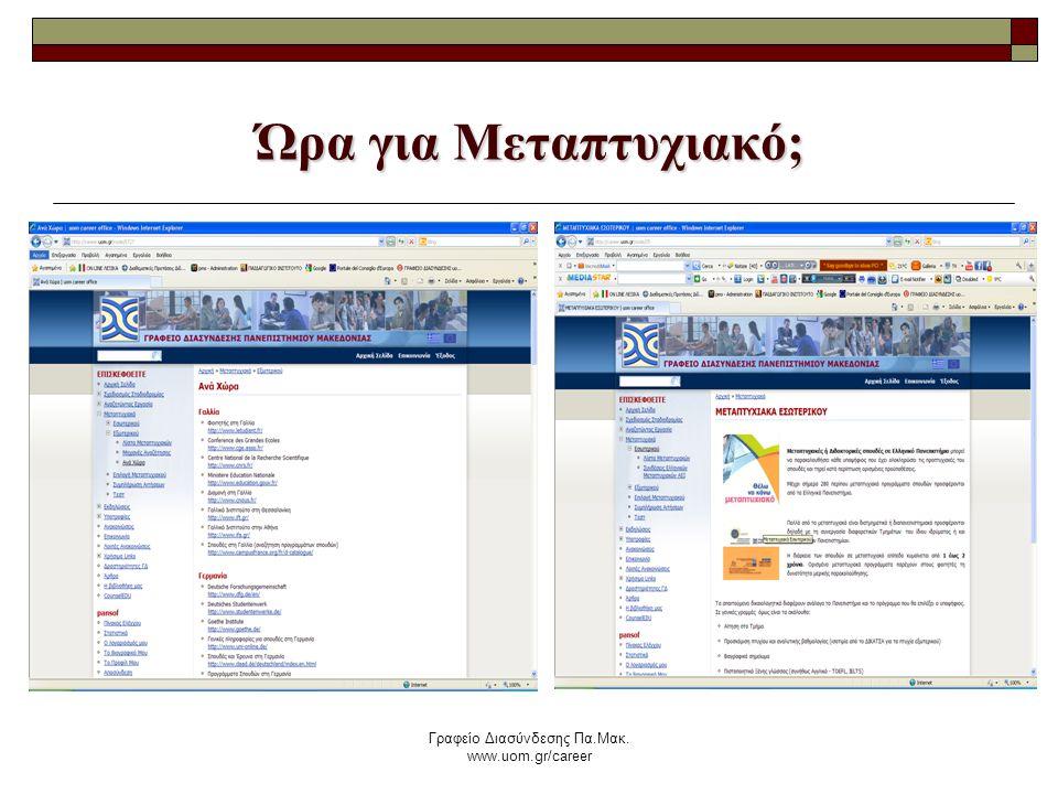 Γραφείο Διασύνδεσης Πα.Μακ. www.uom.gr/career Ώρα για Μεταπτυχιακό;