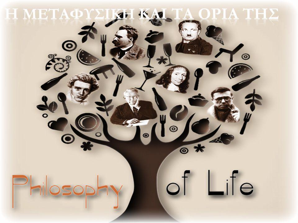 Η Μεταφυσική ή οντολογία είναι βασικός κλάδος της Φιλοσοφίας.