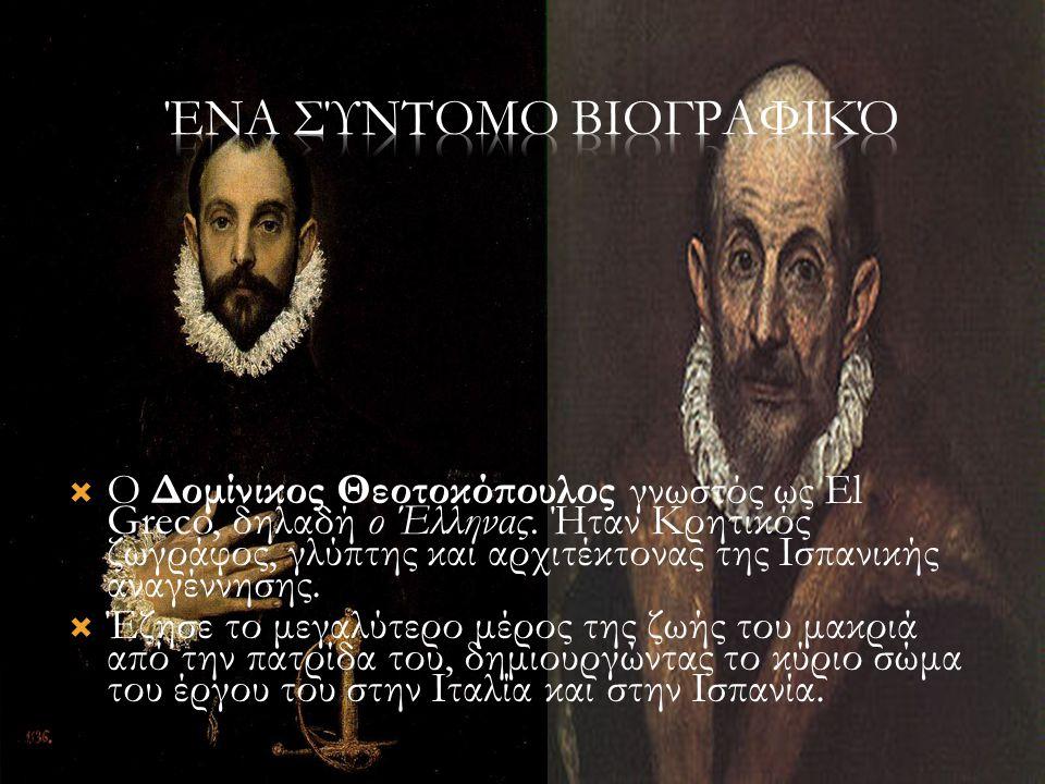  Ο Δομίνικος Θεοτοκόπουλος γνωστός ως El Greco, δηλαδή ο Έλληνας. Ήταν Κρητικός ζωγράφος, γλύπτης και αρχιτέκτονας της Ισπανικής αναγέννησης.  Έζησε