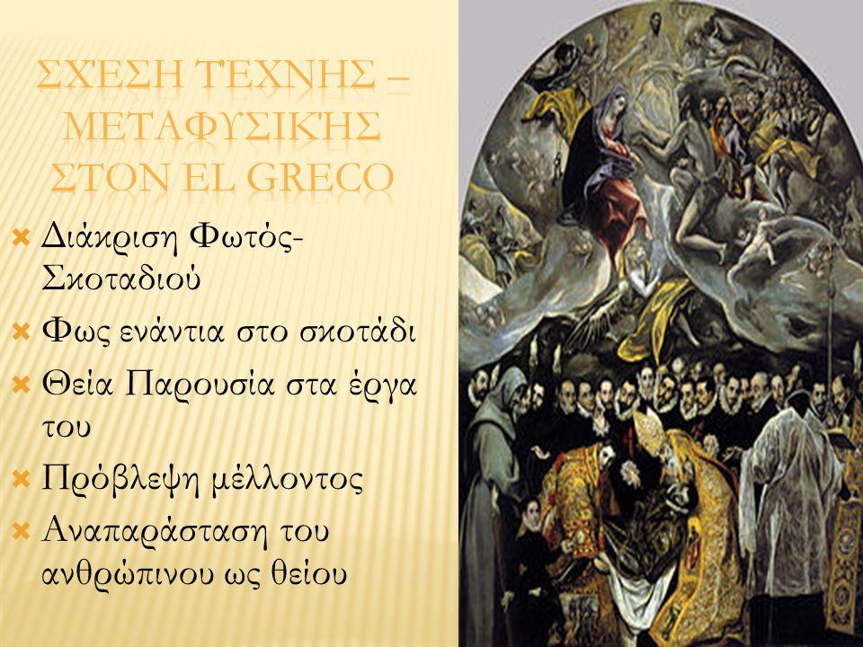  Διάκριση Φωτός- Σκοταδιού  Φως ενάντια στο σκοτάδι  Θεία Παρουσία στα έργα του  Πρόβλεψη μέλλοντος  Αναπαράσταση του ανθρώπινου ως θείου