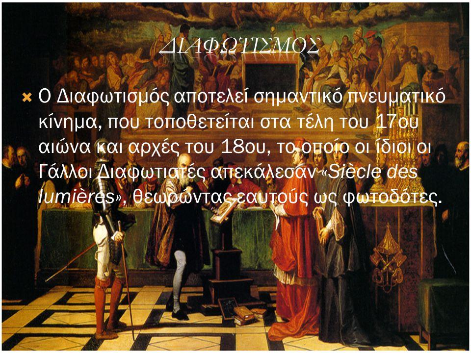  Ο Διαφωτισμός αποτελεί σημαντικό πνευματικό κίνημα, που τοποθετείται στα τέλη του 17ου αιώνα και αρχές του 18ου, το οποίο οι ίδιοι οι Γάλλοι Διαφωτι