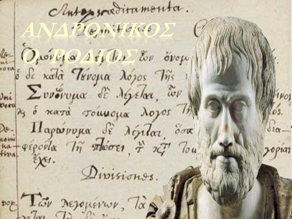 Ο Ανδρόνικος ο Ρόδιος συγκαταλέγεται ανάμεσα στους περιπατητικούς και αριστοτελικούς φιλοσόφους.
