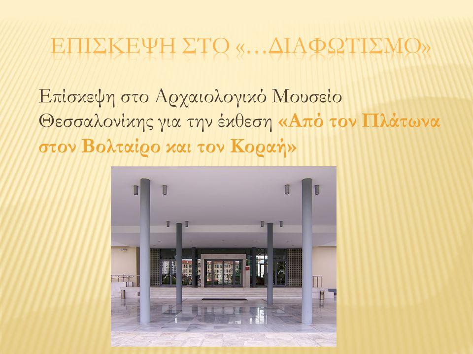 Επίσκεψη στο Αρχαιολογικό Μουσείο Θεσσαλονίκης για την έκθεση «Από τον Πλάτωνα στον Βολταίρο και τον Κοραή»
