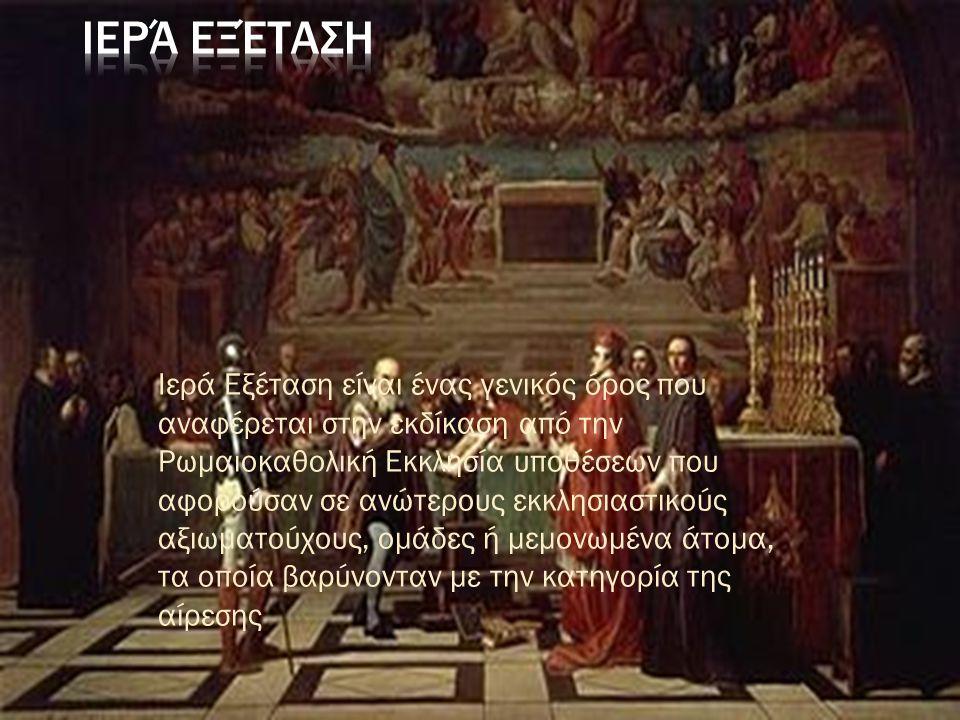 Ο όρος μπορεί να αναφέρεται σε Ρωμαιοκαθολικό εκκλησιαστικό δικαστήριο ή άλλο θεσμό με σκοπό την καταπολέμηση και καταστολή των αιρέσεων (ένα είδος ανοίκειας αντιμετώπισης του θείου θεωρήθηκε, εσφαλμένα, η μεταφυσική)