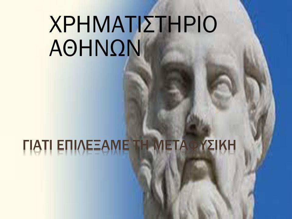 ΧΡΗΜΑΤΙΣΤΗΡΙΟ ΑΘΗΝΩΝ