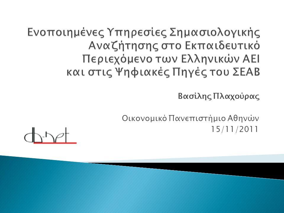 Βασίλης Πλαχούρας Οικονομικό Πανεπιστήμιο Αθηνών 15/11/2011