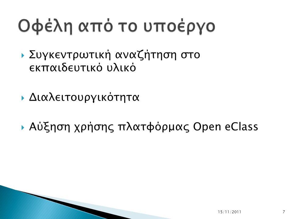  Συγκεντρωτική αναζήτηση στο εκπαιδευτικό υλικό  Διαλειτουργικότητα  Αύξηση χρήσης πλατφόρμας Open eClass 15/11/20117