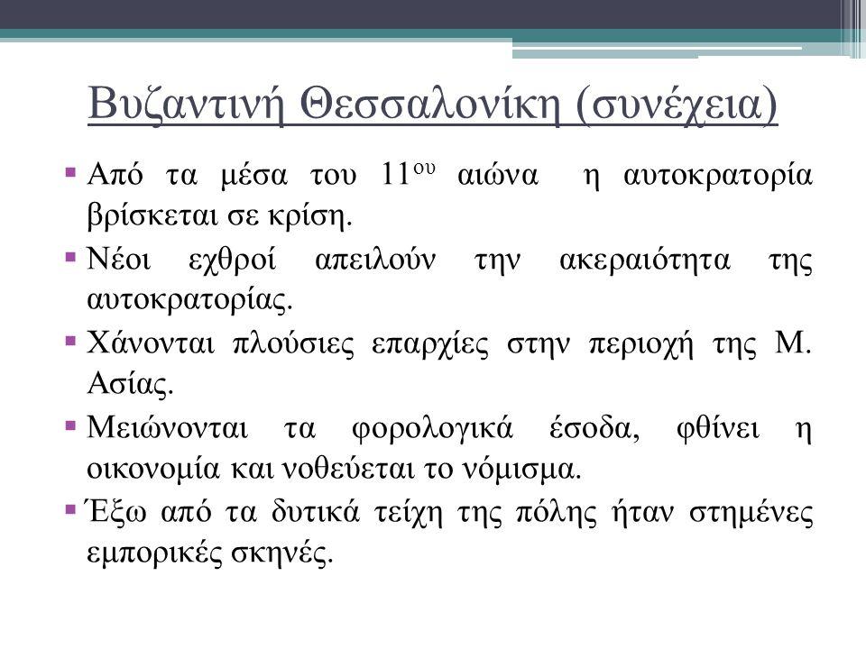 Βυζαντινή Θεσσαλονίκη (συνέχεια)  Από τα μέσα του 11 ου αιώνα η αυτοκρατορία βρίσκεται σε κρίση.  Νέοι εχθροί απειλούν την ακεραιότητα της αυτοκρατο