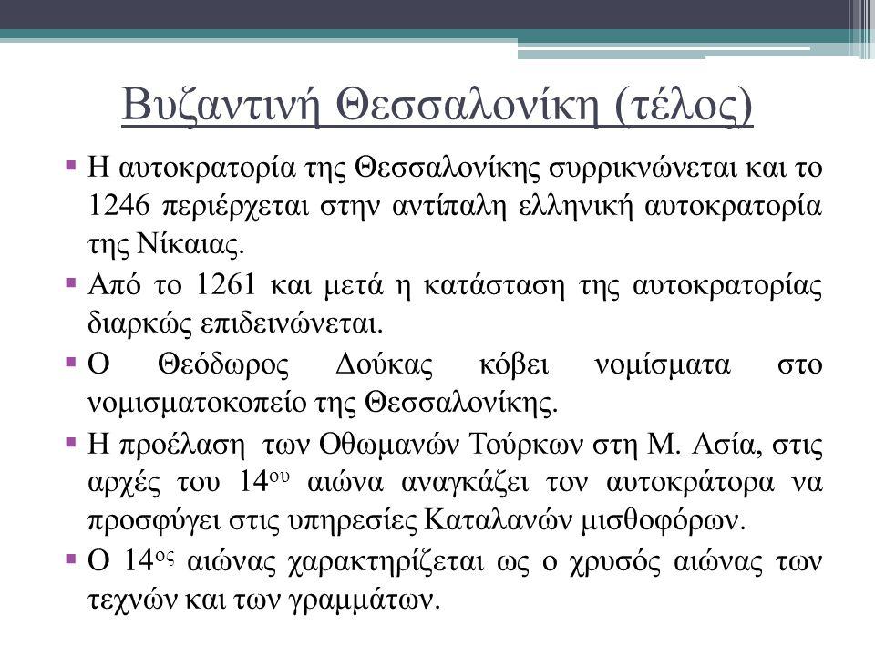 Βυζαντινή Θεσσαλονίκη (τέλος)  Η αυτοκρατορία της Θεσσαλονίκης συρρικνώνεται και το 1246 περιέρχεται στην αντίπαλη ελληνική αυτοκρατορία της Νίκαιας.
