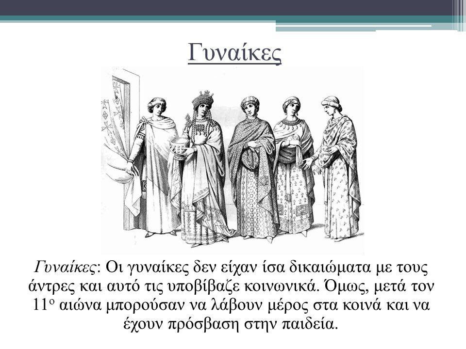 Γυναίκες Γυναίκες: Οι γυναίκες δεν είχαν ίσα δικαιώματα με τους άντρες και αυτό τις υποβίβαζε κοινωνικά. Όμως, μετά τον 11 ο αιώνα μπορούσαν να λάβουν