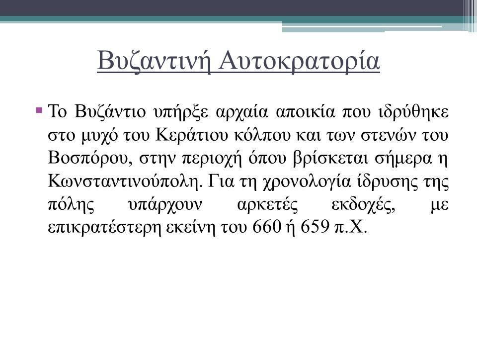 Βυζαντινή Αυτοκρατορία  Το Βυζάντιο υπήρξε αρχαία αποικία που ιδρύθηκε στο μυχό του Κεράτιου κόλπου και των στενών του Βοσπόρου, στην περιοχή όπου βρ