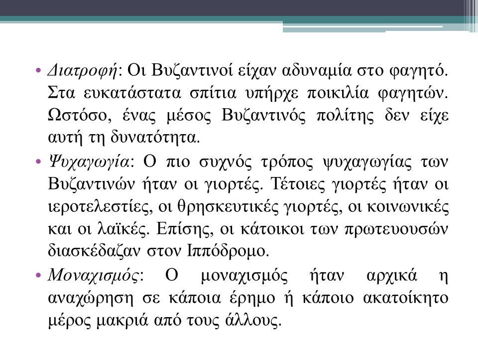 Διατροφή: Οι Βυζαντινοί είχαν αδυναμία στο φαγητό. Στα ευκατάστατα σπίτια υπήρχε ποικιλία φαγητών. Ωστόσο, ένας μέσος Βυζαντινός πολίτης δεν είχε αυτή