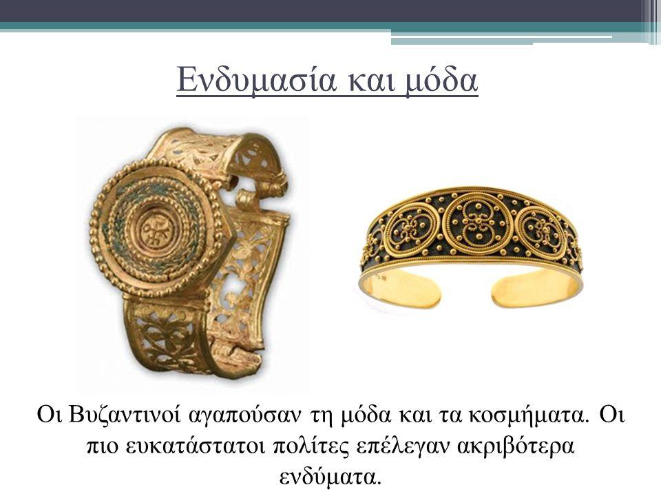 Ενδυμασία και μόδα Οι Βυζαντινοί αγαπούσαν τη μόδα και τα κοσμήματα. Οι πιο ευκατάστατοι πολίτες επέλεγαν ακριβότερα ενδύματα.