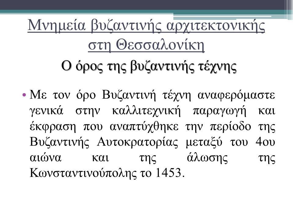 Μνημεία βυζαντινής αρχιτεκτονικής στη Θεσσαλονίκη Ο όρος της βυζαντινής τέχνης Με τον όρο Βυζαντινή τέχνη αναφερόμαστε γενικά στην καλλιτεχνική παραγωγή και έκφραση που αναπτύχθηκε την περίοδο της Βυζαντινής Αυτοκρατορίας μεταξύ του 4ου αιώνα και της άλωσης της Κωνσταντινούπολης το 1453.