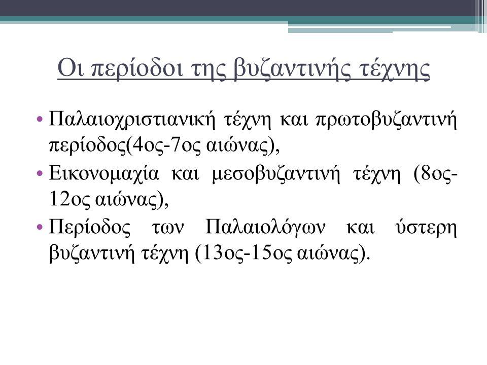 Οι περίοδοι της βυζαντινής τέχνης Παλαιοχριστιανική τέχνη και πρωτοβυζαντινή περίοδος(4ος-7ος αιώνας), Εικονομαχία και μεσοβυζαντινή τέχνη (8ος- 12ος