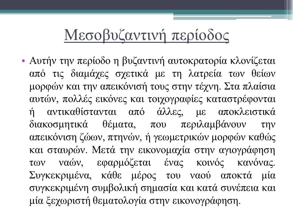 Μεσοβυζαντινή περίοδος Αυτήν την περίοδο η βυζαντινή αυτοκρατορία κλονίζεται από τις διαμάχες σχετικά με τη λατρεία των θείων μορφών και την απεικόνισή τους στην τέχνη.