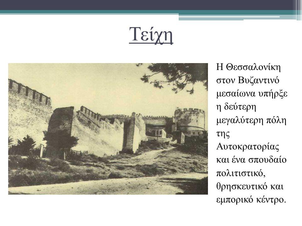 Τείχη Η Θεσσαλονίκη στον Βυζαντινό μεσαίωνα υπήρξε η δεύτερη μεγαλύτερη πόλη της Αυτοκρατορίας και ένα σπουδαίο πολιτιστικό, θρησκευτικό και εμπορικό κέντρο.