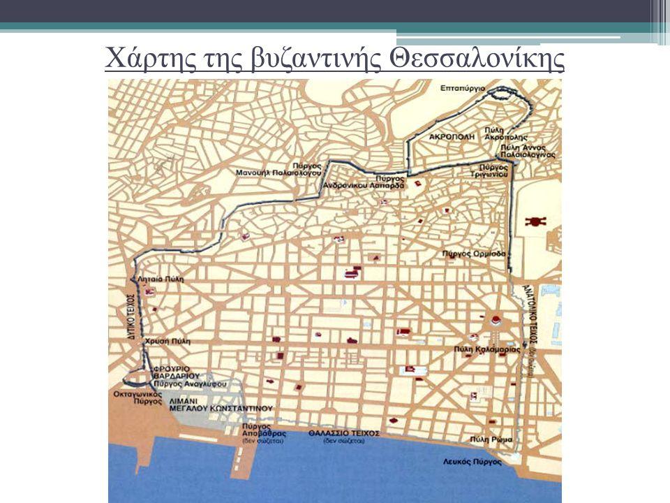 Χάρτης της βυζαντινής Θεσσαλονίκης